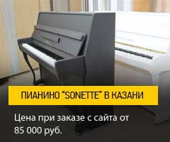 Пианино в Казани